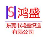 东莞市鸿盛织造有限公司
